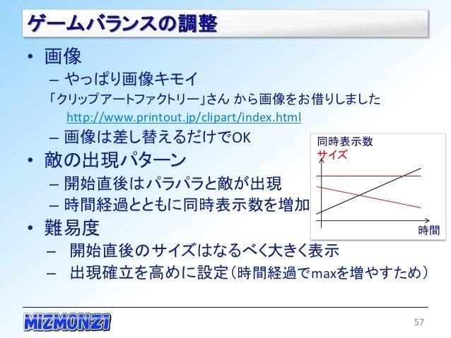 ゲームバランスの調整• 画像 – やっぱり画像キモイ 「クリップアートファクトリー」さん から画像をお借りしました   http://www.printout.jp/clipart/index.html – 画像は差し替えるだけでOK     ...