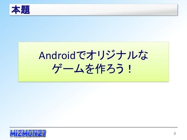本題     Androidでオリジナルな       ゲームを作ろう!                      8