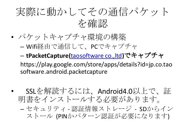 Androidアプリ解析の基礎 公開用