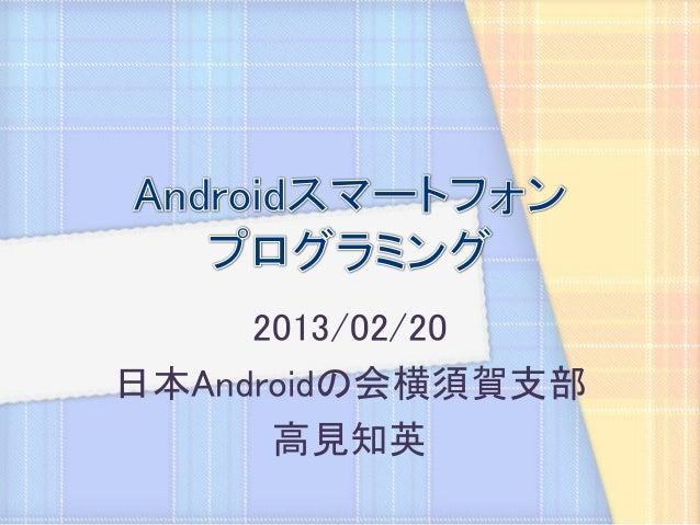 2013/02/20日本Androidの会横須賀支部      高見知英