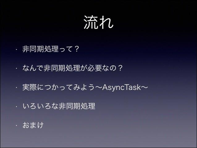 Android勉強会第二回-非同期処理- Slide 2