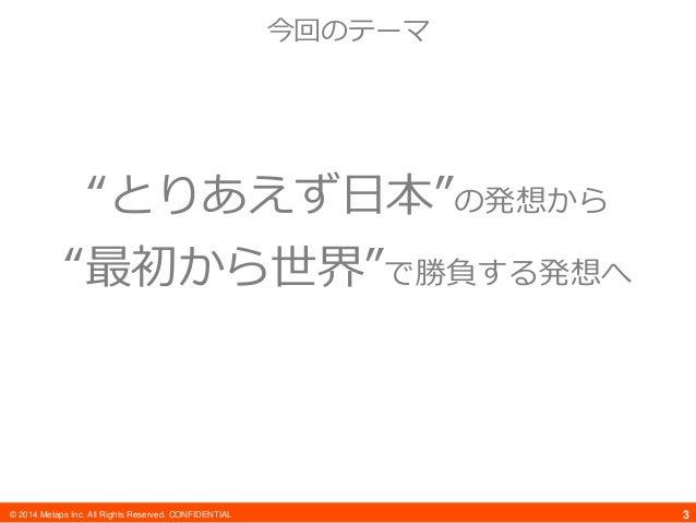 「少数精鋭で勝つ!」Androidアプリ世界展開のポイント~アプリ開発編~ Slide 3