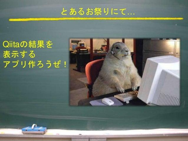 モダンなAndroidアプリ開発勉強会 Slide 2