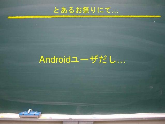 モダンなAndroidアプリ開発勉強会 Slide 3