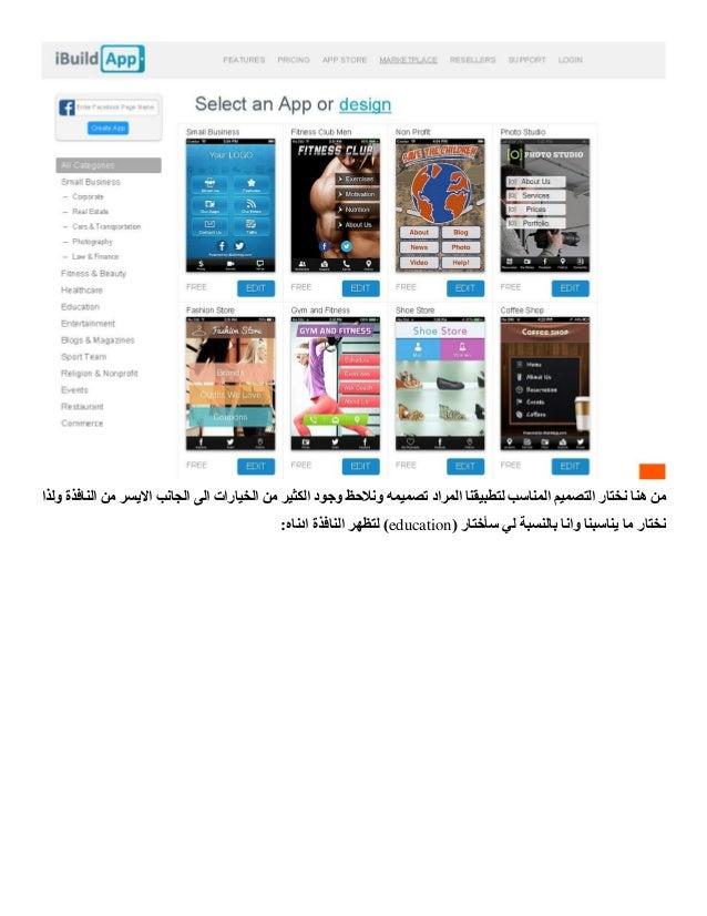 fd3bfa195 كورس تطوير تطبيقات الاندرويد بدون برمجة Android Apps Development