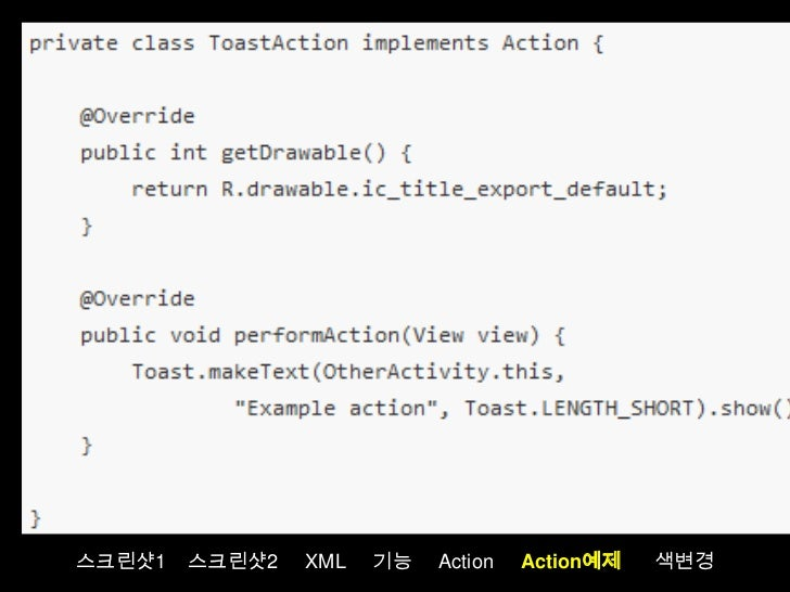 스크린샷1   스크린샷2   XML   기능   Action   Action예제   색변경