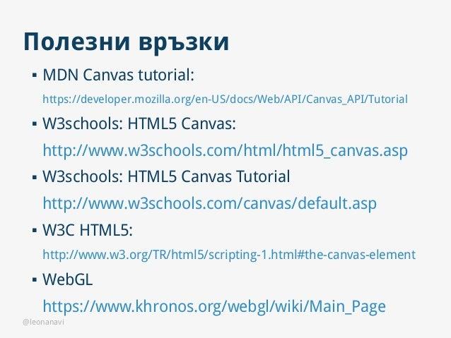 HTML5 приложения за Android, урок 3