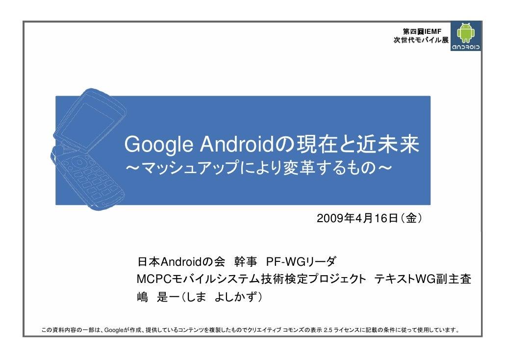 第四回IEMF                                                                      次世代モバイル展                     Google Androidの現...