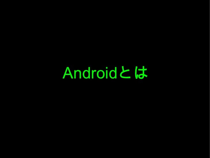 Androidとは