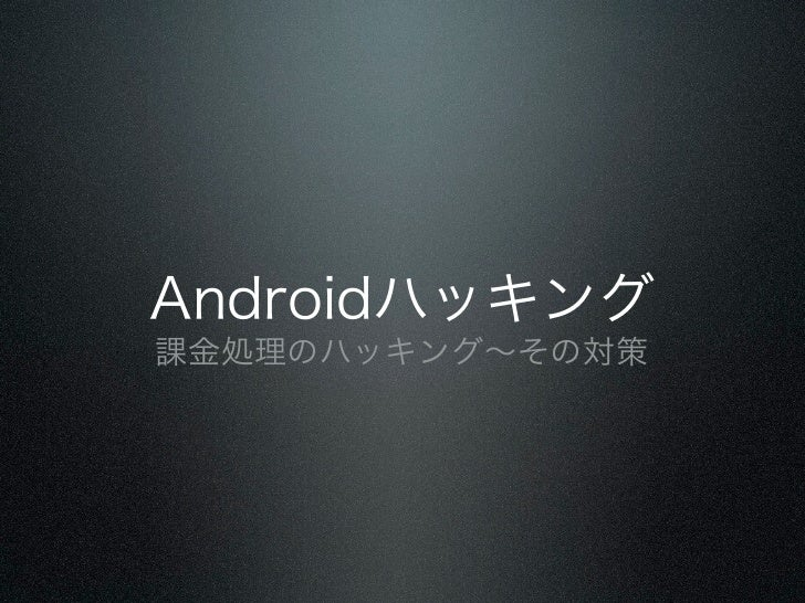Androidハッキング課金処理のハッキング∼その対策