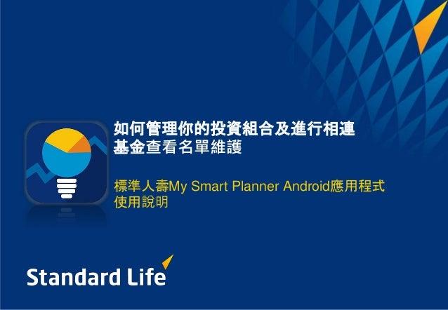 如何管理你的投資組合及進行相連 基金查看名單維護 標準人壽My Smart Planner Android應用程式 使用說明