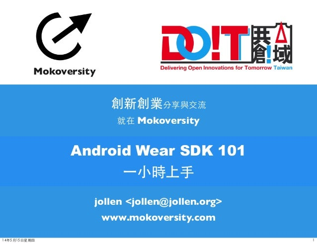 Android Wear SDK 101 ⼀一⼩小時上⼿手 jollen <jollen@jollen.org> www.mokoversity.com 創新創業分享與交流 就在 Mokoversity Mokoversity 114年5月15...