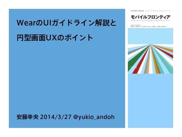 WearのUIガイドライン解説と 円型画面UXのポイント 安藤幸央 2014/3/27 @yukio_andoh