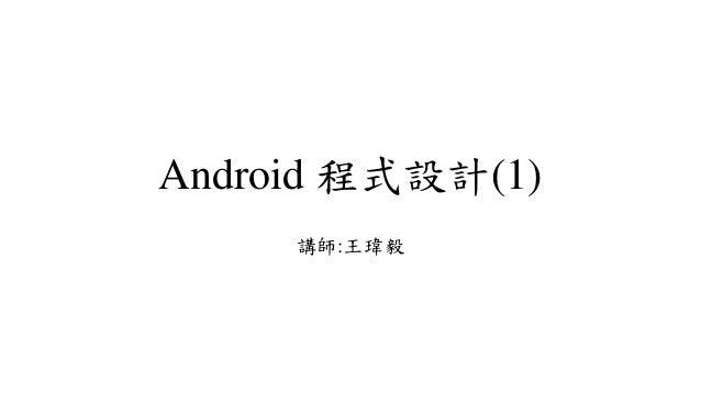 Android 程式設計(1) 講師:王瑋毅