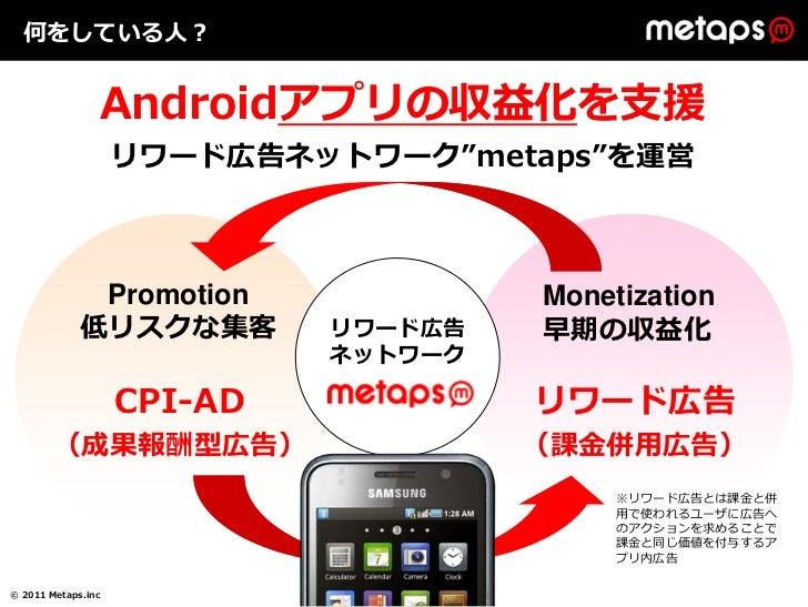 Androidアプリで日商100万円達成した時にやったこと Slide 3