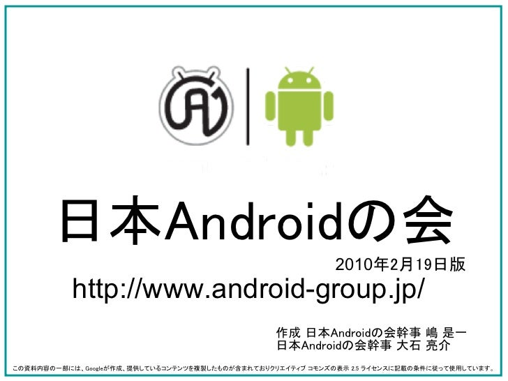 日本Androidの会                                                             2010年2月19日版            http://www.android-group.jp...