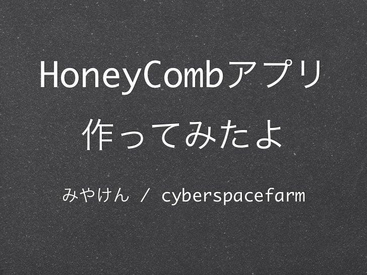 HoneyComb    / cyberspacefarm