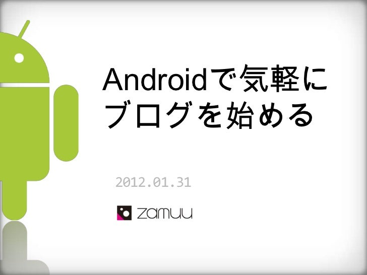 Androidで気軽にブログを始める2012.01.31