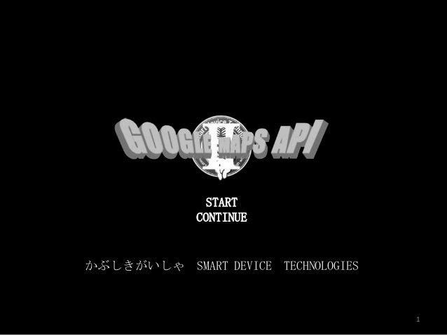 START             CONTINUEかぶしきがいしゃ SMART DEVICE TECHNOLOGIES                                     1