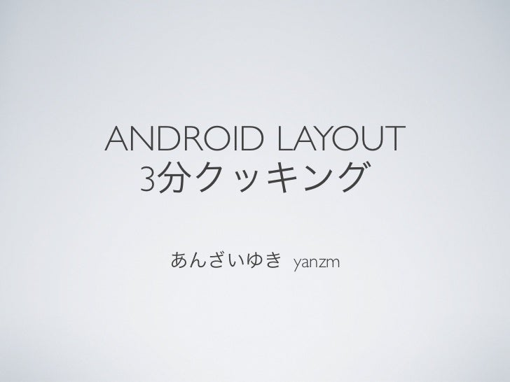 ANDROID LAYOUT 3        yanzm