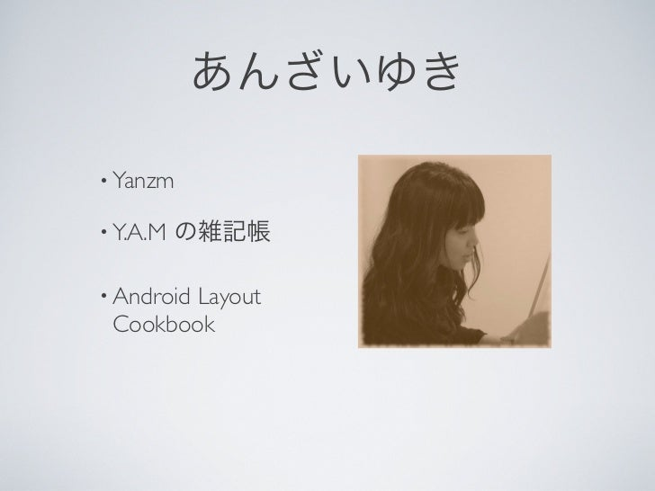 • Yanzm• Y.A.M• Android        Layout Cookbook