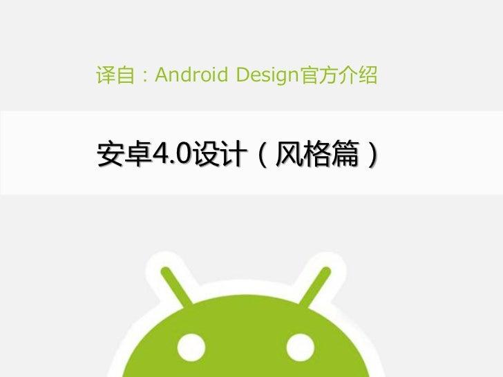 译自:Android Design官方介绍安卓4.0设计(风格篇)