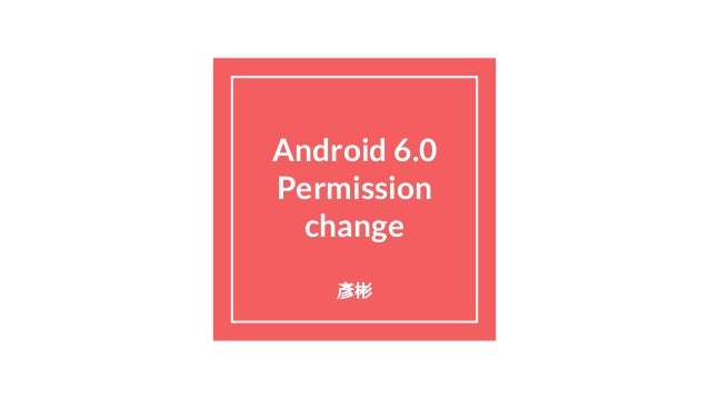 Android 6.0 Permission change 彥彬