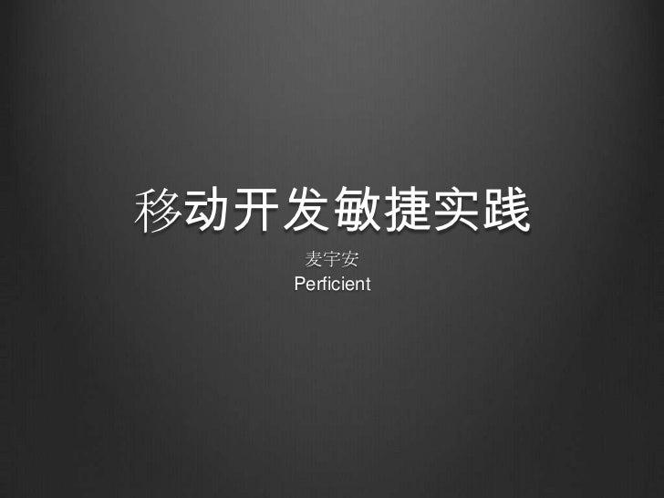 移动开发敏捷实践<br />麦宇安<br />Perficient<br />