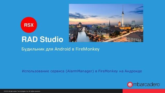13 07 2106 Будильник для Android в FireMonkey