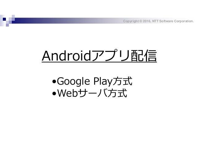 Androidアプリケーション開発中級研修 後編
