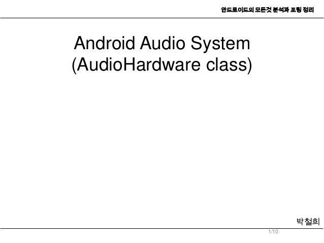 안드로이드의 모든것 분석과 포팅 정리Android Audio System(AudioHardware class)                                  박철희                        ...