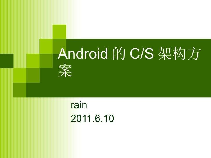 Android 的 C/S 架构方案 rain 2011.6.10