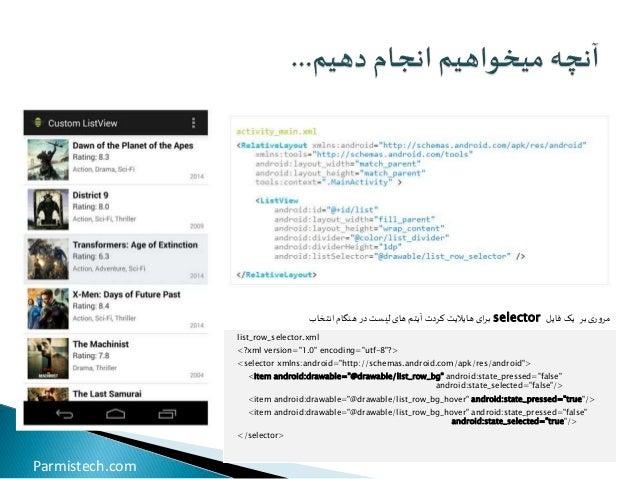 آموزش ساخت لیست در اندروید - آموزشگاه پارمیس مشهد