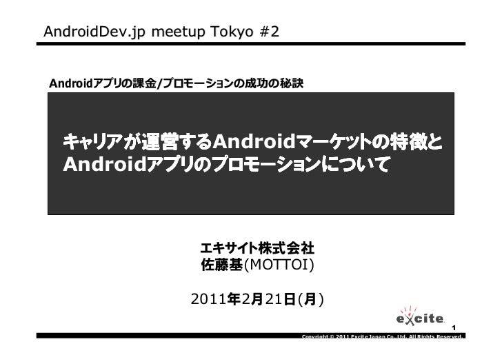 AndroidDev.jp meetup Tokyo #2Androidアプリの課⾦/プロモーションの成功の秘訣  キャリアが運営するAndroidマーケットの特徴と  キャリアが運営する         運営する     マーケットの特徴  ...