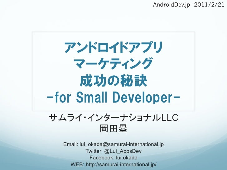 AndroidDev.jp 2011/2/21                                       LLCEmail: lui_okada@samurai-international.jp          Twitt...