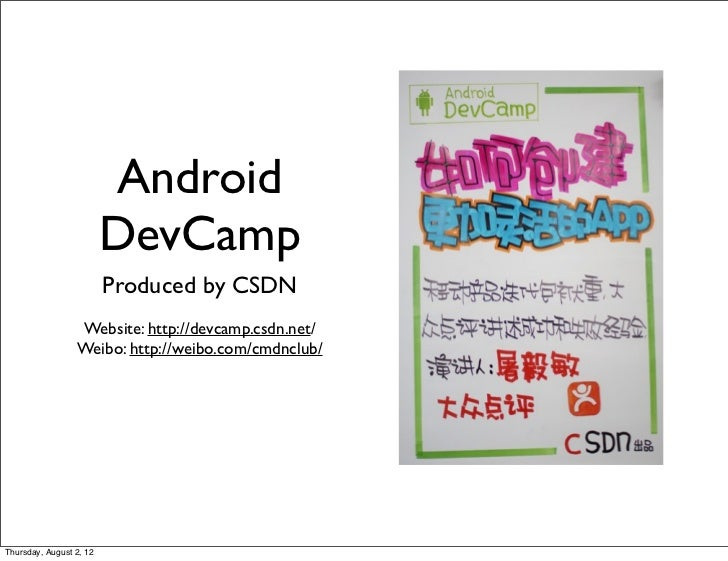 Android                         DevCamp                         Produced by CSDN                 Website: http://devcamp.c...