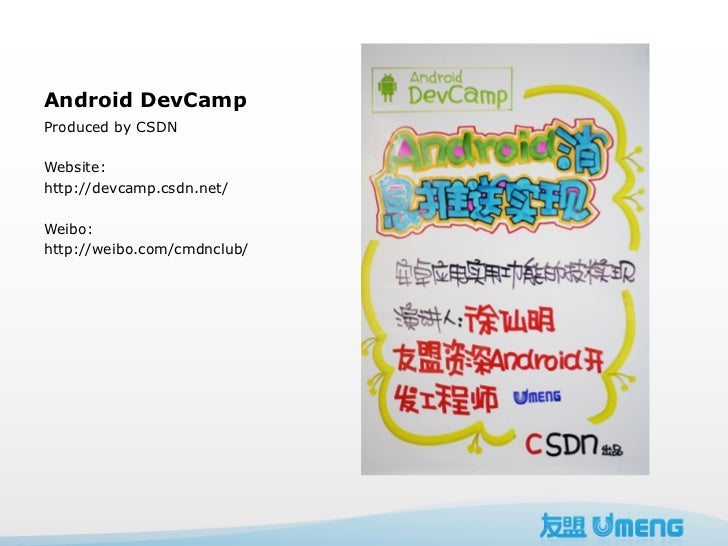 Android DevCampProduced by CSDNWebsite:http://devcamp.csdn.net/Weibo:http://weibo.com/cmdnclub/