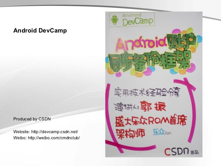 Android DevCampProduced by CSDNWebsite: http://devcamp.csdn.net/Weibo: http://weibo.com/cmdnclub/