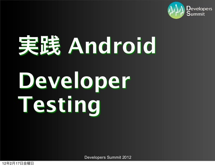 Android          Developer          Testing               Developers Summit 201212   2   17
