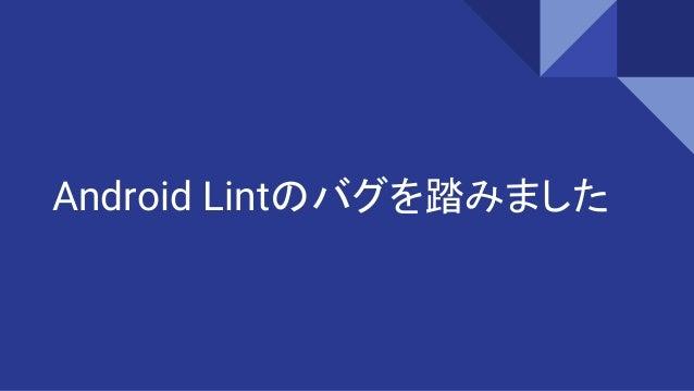 Android Lintのバグを踏みました