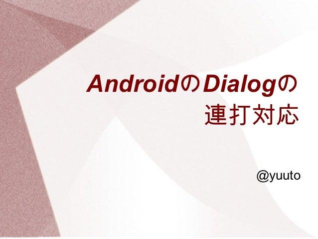 AndroidのDialogの        連打対応           @yuuto