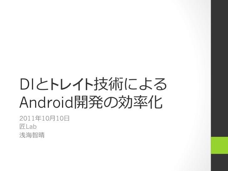 DIAndroid2011 10⽉月10⽇日  Lab