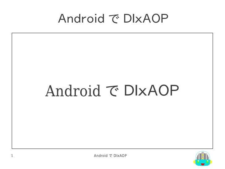 Android で DIxAOP             Android で DIxAOP1             Android で DIxAOP