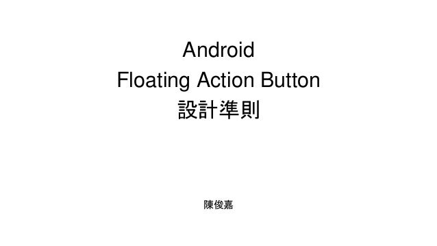 Android Floating Action Button 設計準則 陳俊嘉