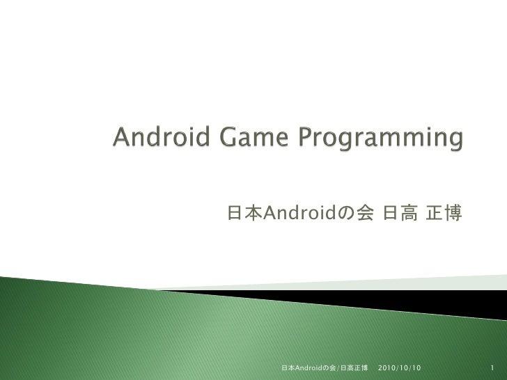 パナソニックAVCマルチメディアソフト株式会社          日本Androidの会 日高 正博                  日本Androidの会/日高正博   2010/10/10   1