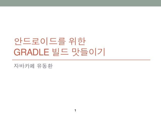 자바카페 유동환 안드로이드를 위한 GRADLE 빌드 맛들이기 1