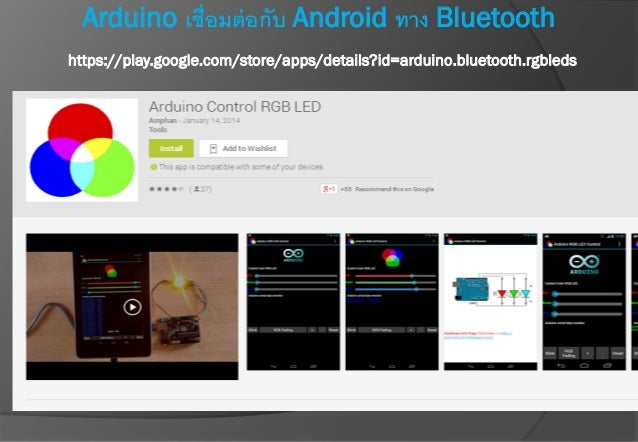Android control hardware and arduino iot aug