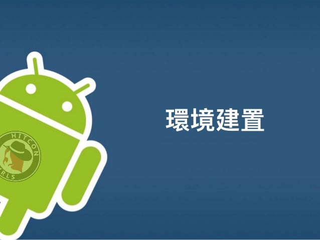 Android Hook - Xposed Framework (Elven Liu)