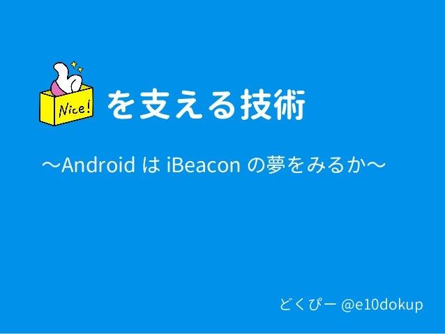 どくぴー @e10dokup を支える技術 〜Android は iBeacon の夢をみるか〜