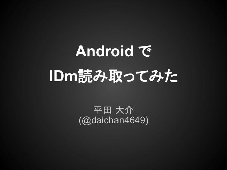 Android でIDm読み取ってみた    平田 大介  (@daichan4649)